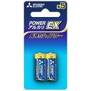 三菱 「単5形乾電池」2本 アルカリ乾電池「アルカリEX」ブリスターパック LR1EXD/2BP