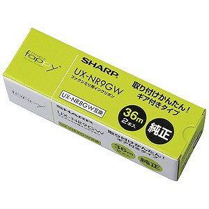 シャープ ギヤ付きタイプ普通紙FAX用インクフィルム(36m×2本入り) UX‐NR9GW