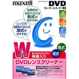 マクセル DVDレンズクリーナー(乾式/湿式ダブルパック) DVD‐DW‐WP(S)