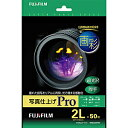 富士フィルム 画彩 写真仕上げ Pro(2L・50枚) WP2L50PRO
