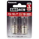 パナソニック Panasonic 長寿命点灯管(2個入り) FG‐1EL/2P