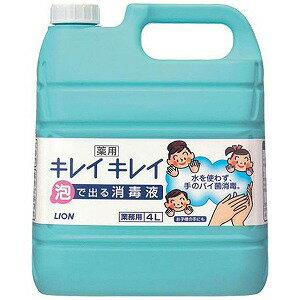 ライオン ライオン キレイキレイ薬用 泡で出る消毒液 4L キレイキレイショウドク4L