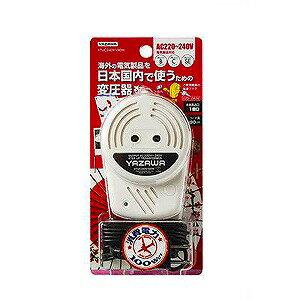 ヤザワコーポレーション 変圧器(アップトランス)(100W) HTUC240V100W