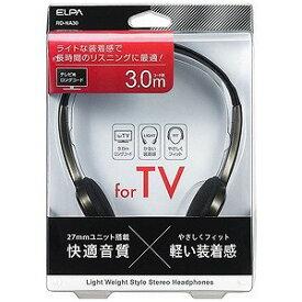 エルパ TV用ヘッドホン RDNA30 3m RDNA30