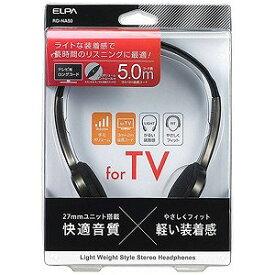 エルパ TV用ヘッドホン 3m+2m RDNA50