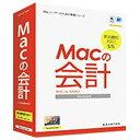 〔Mac版〕Macの会計 Standard MC1710MACカイケイ(Mac