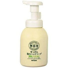 ミヨシ石鹸 無添加泡のハンドソープ M(ボディケア用品) ムテンカセッケンアワノHS250ML