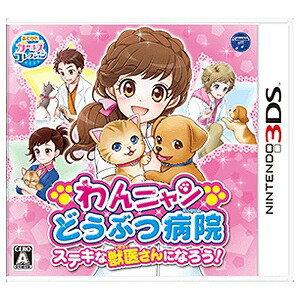 日本コロムビア ニンテンドー3DSソフト わんニャンどうぶつ病院 ステキな獣医さんになろう!