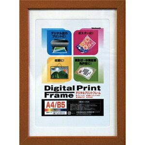 デジタルプリントフレーム(A4・B5兼用/ブラウン) フ‐DPW‐A4‐BR