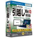 AOSテクノロジーズ 〔Win版〕ファイナルパソコン引越し Windows10特別版 LANクロスケーブル付 フアイナルパソコンヒツコシ WIN10(送料無料)
