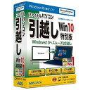 AOSテクノロジーズ 〔Win版〕ファイナルパソコン引越し Windows10特別版 フアイナルパソコンヒツコシ WIN10(送料無料)