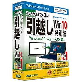 AOSテクノロジーズ 〔Win版〕ファイナルパソコン引越し Windows10特別版 フアイナルパソコンヒツコシ WIN10