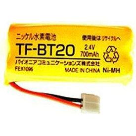 パイオニア コードレス子機用充電池 TF‐BT20