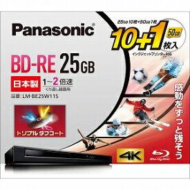 パナソニック Panasonic 録画用 BD−RE 1−2倍速 25GB 10枚+50GB 1枚 LM‐BE25W11S