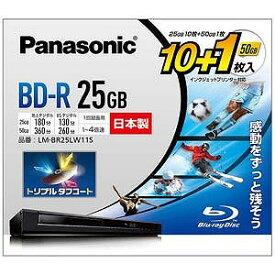 パナソニック 録画用 BD−R 1−4倍速 25GB 10枚+50GB 1枚 LM‐BR25LW11S