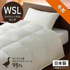 生毛工房(うもうこうぼう) 高品質ポーランド産 ホワイトマザーグースダウン95% 生毛ふとん(本掛)「日本製」 PM470‐WSL‐NA(170