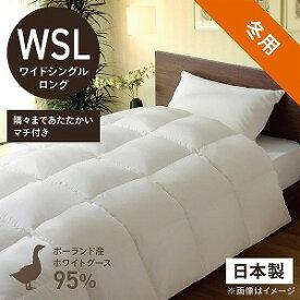 生毛工房(うもうこうぼう) 高品質ポーランド産ホワイトグースダウン95% 生毛ふとんマチ付き(本掛)「日本製」 PR410M‐WSL‐NA(170