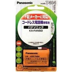 パナソニック Panasonic コードレス子機用充電池 KX‐FAN50
