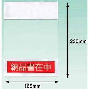 パピルスカンパニー デリバリーパック(納品書在中)部分糊タイプ 165×230(1パック100枚) PA012T