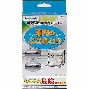 パナソニック 食器洗い乾燥機専用庫内クリーナー N‐P300