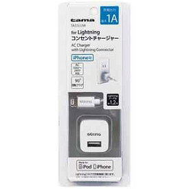 多摩電子 iPhone/iPod対応AC−USB充電器 +Lightningケーブル 1.2m TA51LUW (ホワイト)