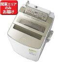 パナソニック 洗濯乾燥機(洗濯9.0kg/乾燥4.5kg) NA‐FW90S3‐N (シャンパン)(標準設置無料)