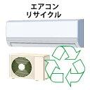 エアコンリサイクル回収サービス 税込2,592円(収集運搬料込み)