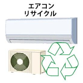 エアコンリサイクル回収サービス 税込2,640円(収集運搬料込み)