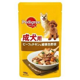 マースジャパンリミテッド 「ペディグリー」パウチ成犬用元気な毎日サポート旨みビーフ&チキン&緑黄色野菜130g PパウチセイケンビーフチキンV(13