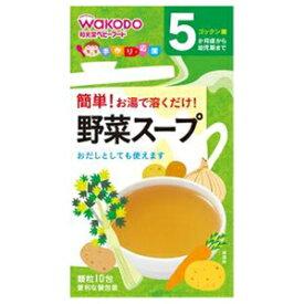 和光堂 手作り応援 野菜スープ 10包 5ヶ月頃から〔離乳食・ベビーフード 〕