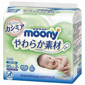 ユニチャーム 「moony(ムーニー)」おしりふき やわらか素材 つめかえ用 80枚×3個 ムーニーフキヤワカエ80X3(80m