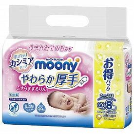 ユニチャーム 「moony(ムーニー)」おしりふき こすらずスッキリ つめかえ用 60枚×8個 MNコスラズカエ60X8(60