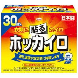 KOWA 「ホッカイロ」貼る レギュラー 30個入「カイロ」 ホツカイロハルレギユラー30コ(30