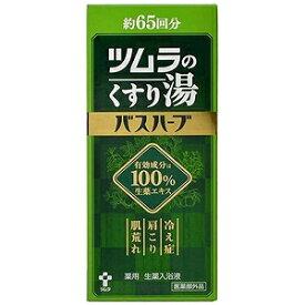ツムラ ツムラのくすり湯バスハーブ 650ml バスハーブ(650
