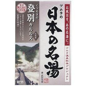 バスクリン 「日本の名湯」登別カルル5包 ニホンノメイトウノホ5ホウ