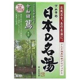 バスクリン 「日本の名湯」十和田蔦5包 ニホンノメイトウトワ5ホウ