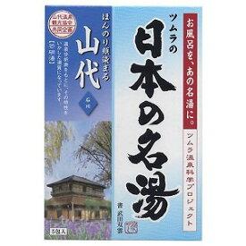 バスクリン 「日本の名湯」山代5包 ニホンノメイトウヤマ5ホウ