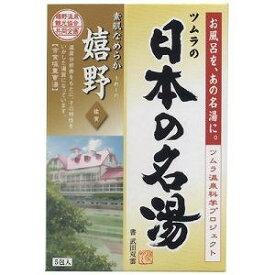 バスクリン 「日本の名湯」嬉野5包 ニホンノメイトウウレシノ5ホウ
