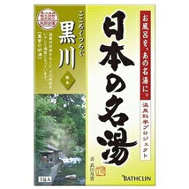 バスクリン 「日本の名湯」黒川5包 ニホンノメイトウクロカワ5ホウ
