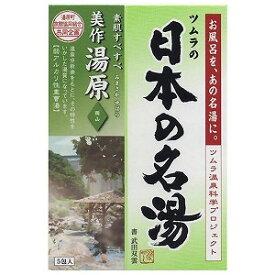 バスクリン 「日本の名湯」美作湯原5包 ニホンノメイトウミマサカユバラ5ホウ