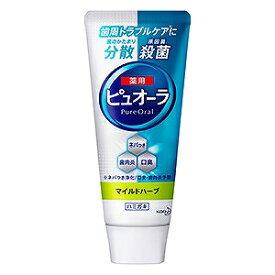 花王 Pure Oral(薬用ピュオーラ) マイルドハーブ ST 115g 〔歯磨き粉〕