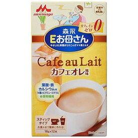 森永製菓 「森永 Eお母さん」カフェオレ風味 18g×12本 モリナガEアカチャンカフェオレ(18g