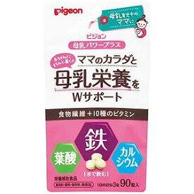 ピジョン 「ピジョン」母乳パワープラス 錠剤 90粒入 ボニュウパワープラス90ツブ
