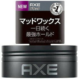 日本リーバ 「AXE(アックス)」ラック デフィニティブホールド マッドワックス(65g) アックスBKマッドワックス(65g