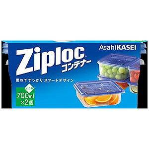 旭化成 「Ziploc(ジップロック)」コンテナー正方形(700ml×2個入) ジップロックセイホウ700