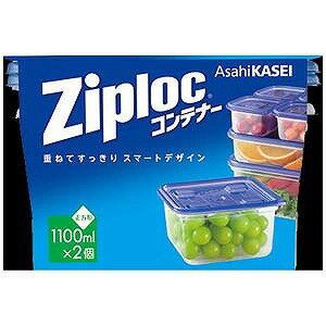 旭化成 「Ziploc(ジップロック)」コンテナー正方形(1100ml×2個入) ジップロックセイホウ1100