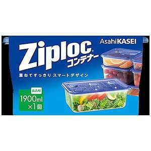 旭化成 「Ziploc(ジップロック)」コンテナー長方形(1900ml×1個入) ジップロックチヨウホウ1900