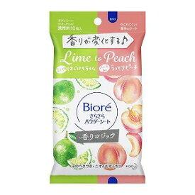 花王 Biore(ビオレ) さらさらパウダーシート 香りマジック はじけるライムtoうっとりピーチの香り 携帯用 10枚入