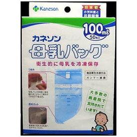 カネソン 母乳バッグ100ml×50枚入 ボニュウバッグ100X50(100