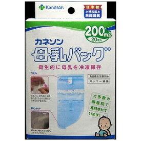 カネソン 母乳バッグ 200ml×20枚入 ボニュウバッグ200X20
